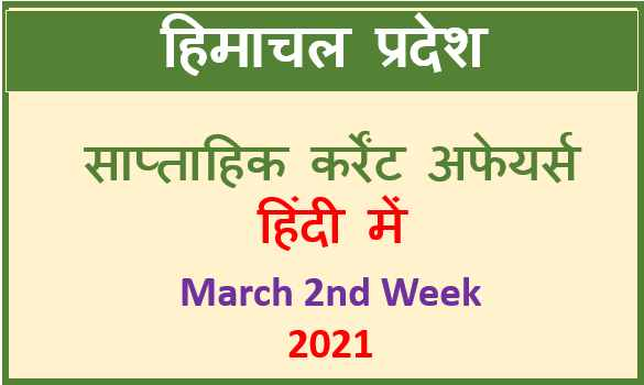 Himachal Pradesh (HP) Current Affairs (March 2nd Week)