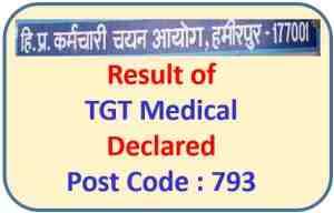 HPSSC TGT Medical Result Out Post Code : 793
