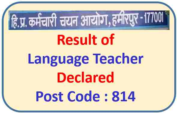 HPSSC Language Teacher Post Code 814 Result Out