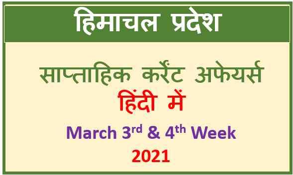Himachal Pradesh (HP) Current Affairs (March 3rd & 4th Week)