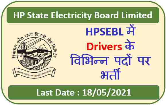 HP Electricity Board Driver Recruitment 2021: Apply Now