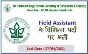 Read more about the article Dr. YSP University Nauni Solan recruitment of  Field Assistant