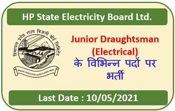 HP Electricity Board Junior Draughtsman(Electrical) Recruitment