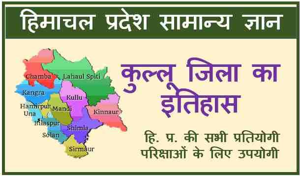 HP GK in Hindi | History of Kullu Riyasat