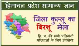 Birshu Fair (Mela) of District Kullu HP
