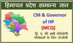 HP GK in Hindi | CM & Governor of HP (MCQ)