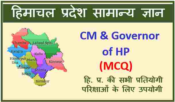 Read more about the article HP GK in Hindi   CM & Governor of HP (MCQ)