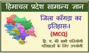 Read more about the article HP GK in Hindi   History of District Kangra -l