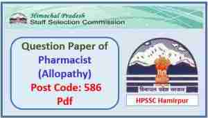 Read more about the article HPSSC Pharmacist (Allopathy) Question Paper 2018 Pdf
