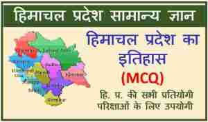 Read more about the article HP GK in Hindi | History of Himachal Pradesh (MCQ)