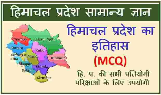 Read more about the article HP GK in Hindi | History of Himachal Pradesh (MCQ) – V