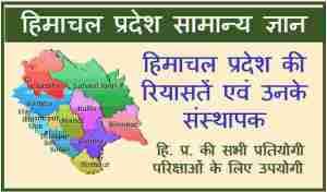 Read more about the article Princely States of Himachal Pradesh | हिमाचल प्रदेश की रियासतें एवं संस्थापक