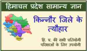 Read more about the article Fair And Festival of District Kinnaur | किन्नौर जिले के त्यौहार