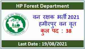 Read more about the article HP Forest Guard Recruitment 2021 : Apply for Hamirpur Circle