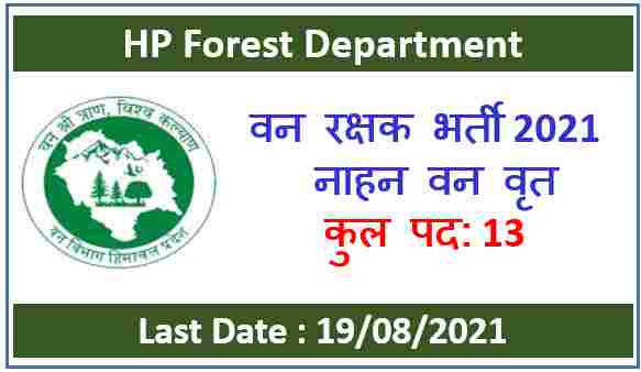 Read more about the article HP Forest Guard Recruitment 2021 : Apply for Nahan Circle