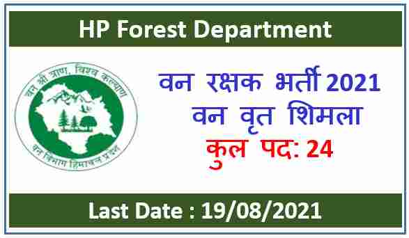 Read more about the article HP Forest Guard Recruitment 2021 : Apply for Shimla Circle