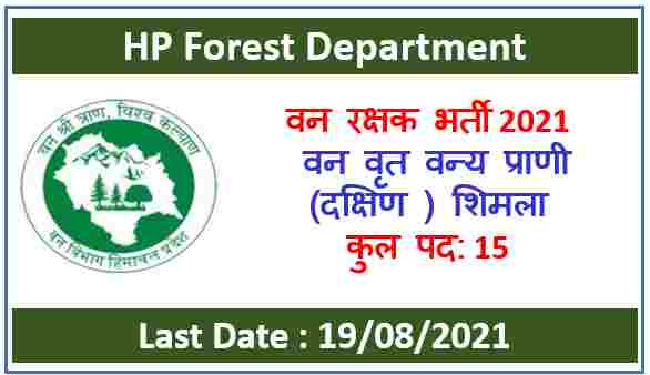 Read more about the article HP Forest Guard Recruitment 2021 : Apply for WL South Shimla Circle