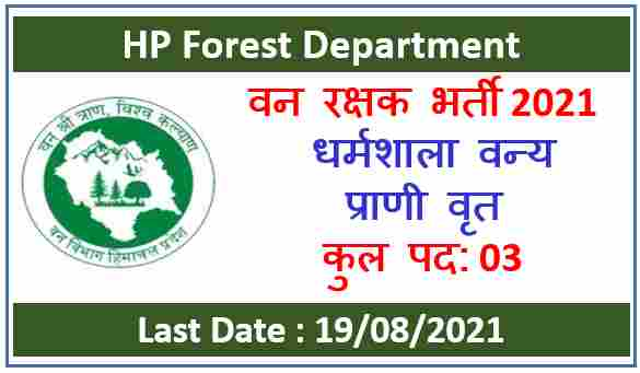 Read more about the article HP Forest Guard Recruitment 2021 – WL North Dharamshala