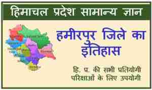 Read more about the article History of District Hamirpur – Himachal Pradesh