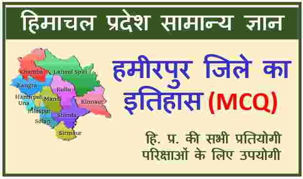 Read more about the article HP GK in Hindi | History of District Hamirpur (MCQ)
