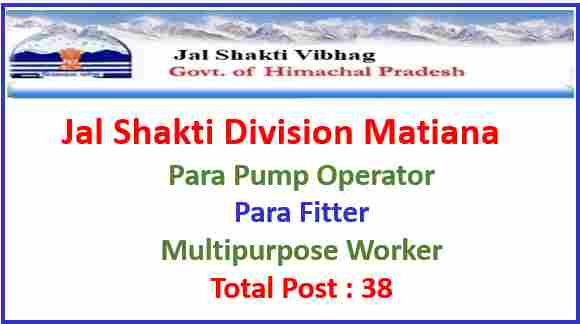 Read more about the article HP Jal Shakti Division Matiana Recruitment 2021- Fitter, Pump Operator