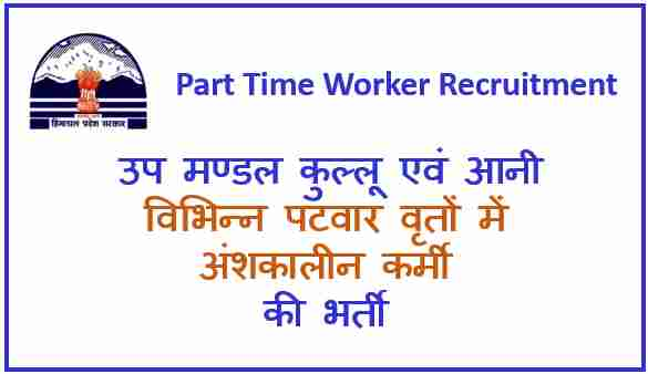 Read more about the article Part Time Worker Recruitment in Kullu and Anni Patwar Circles