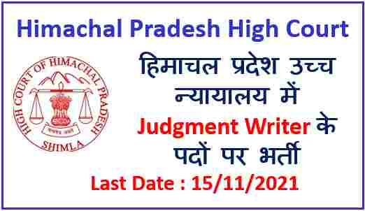 Read more about the article HP High Court Recruitment 2021 : Apply for Judgement Writer Posts