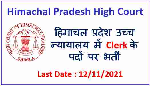 Read more about the article HP High Court Recruitment 2021 : Apply Online for Clerk/Proof Reader Posts