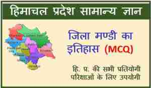 Read more about the article HP GK in Hindi | History of District Mandi (MCQ) -l