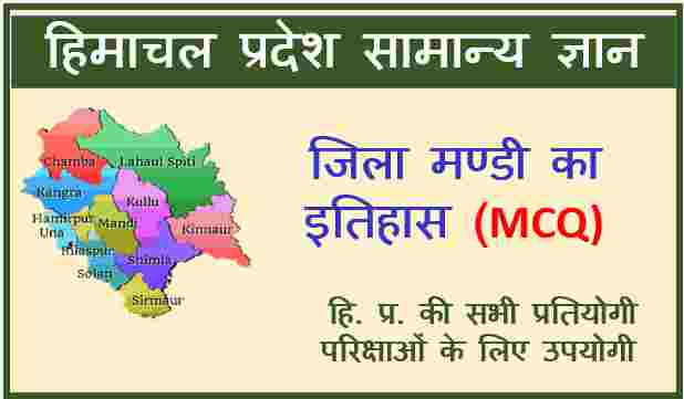 Read more about the article HP GK in Hindi   History of District Mandi (MCQ) – lll