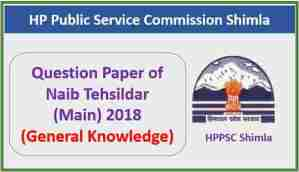 Read more about the article HPPSC Shimla Naib Tehsildar Main Exam Paper 2018 (General Knowledge)