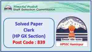 Read more about the article HPSSC Clerk Solved Paper Post Code 839-HP GK Section