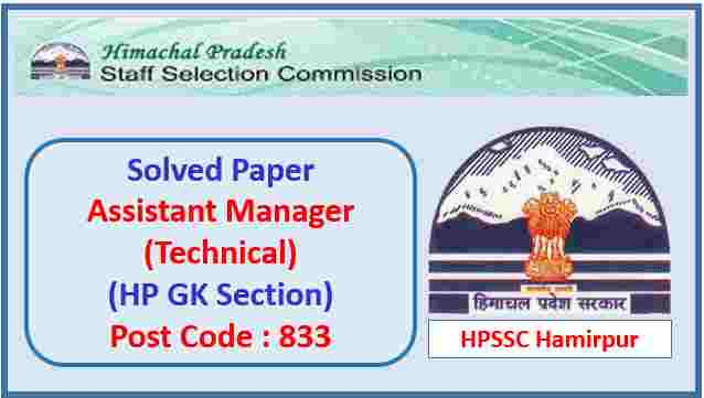 Read more about the article HPSSC Assistant Manager Technical Solved Paper -HP GK Section