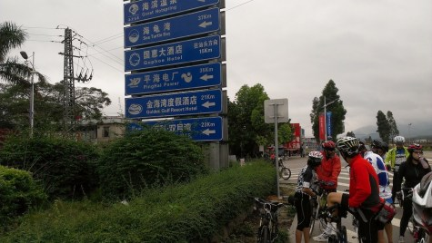 巽寮灣(海龜島)路口。