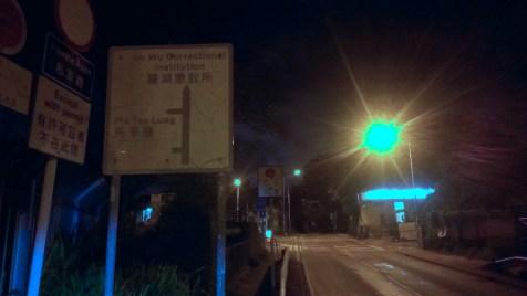 留意路牌 -- 不入羅湖懲教所,左轉至馬草壟。