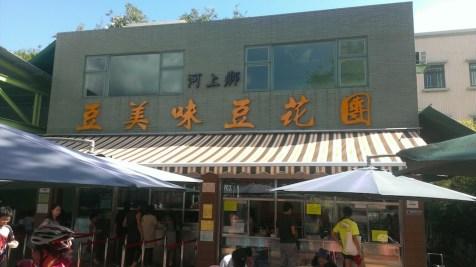 終點 -- 河上鄉豆腐廠。