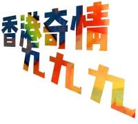香港奇情-2-cover-bw
