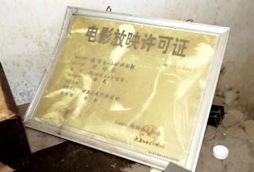 許可證上的地址正是「衡陽市 20 號信箱」。