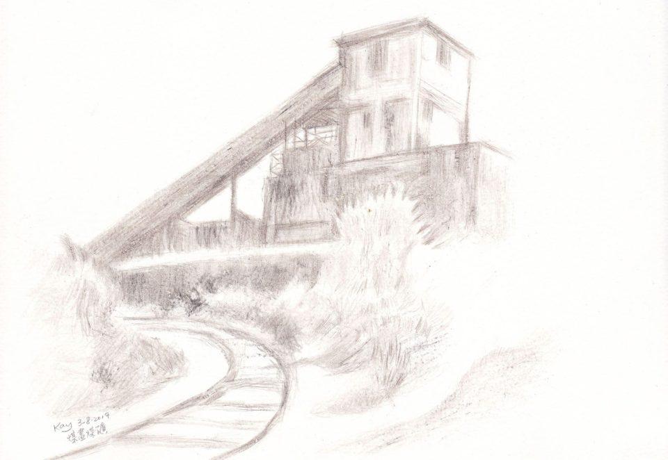 湖南煤礦選礦場及窄軌(煤畫)