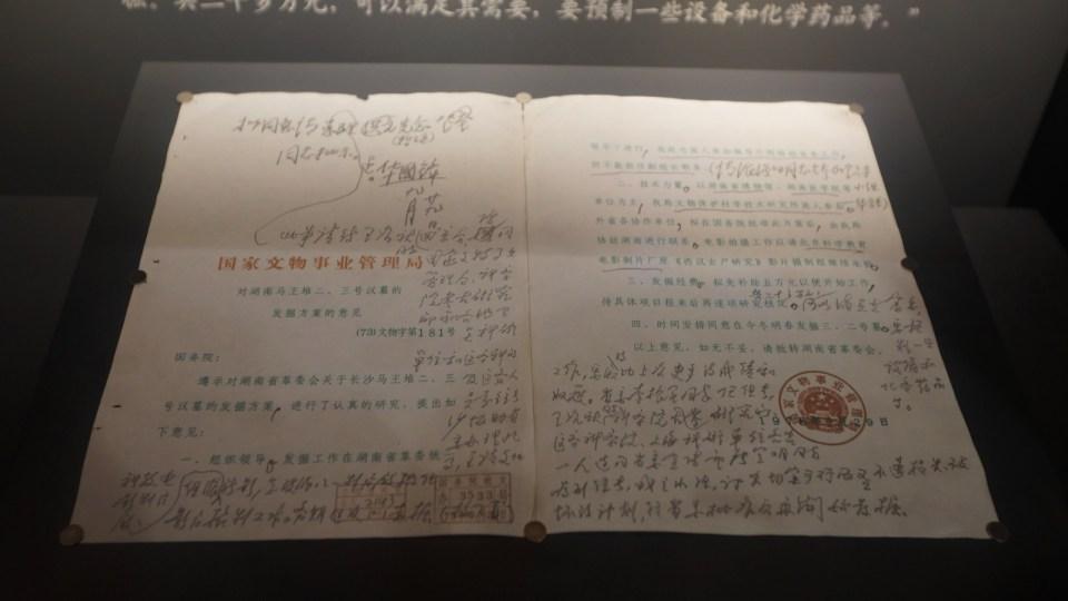 發掘馬王堆的相關文件,細閱內容,有趣非常。