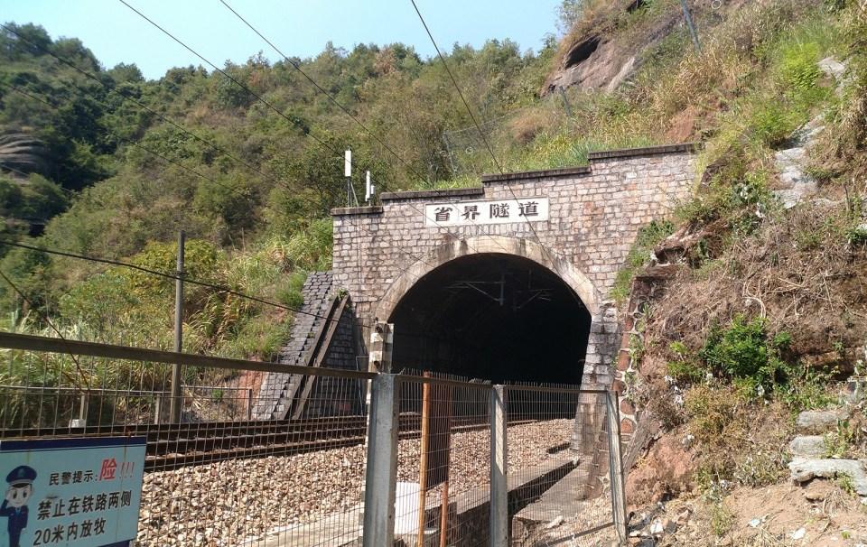 新省界隧道。