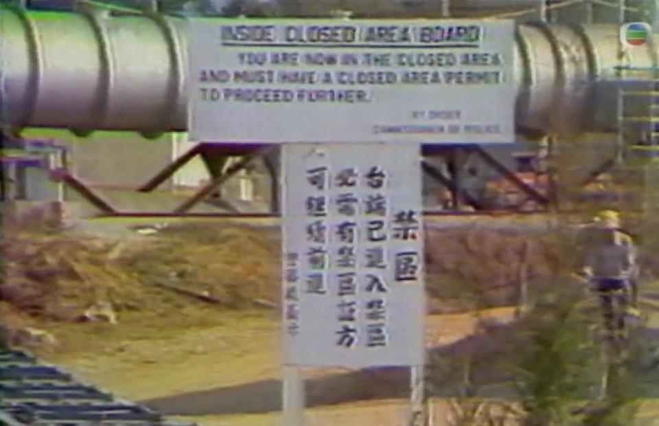 羅湖禁區牌。