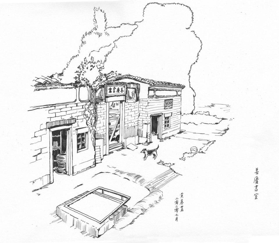 《善慶書室》油性墨水 29cm x 34cm 22-7-2020
