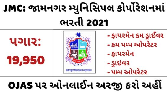 JMC Fireman cum Driver Recruitment 2021