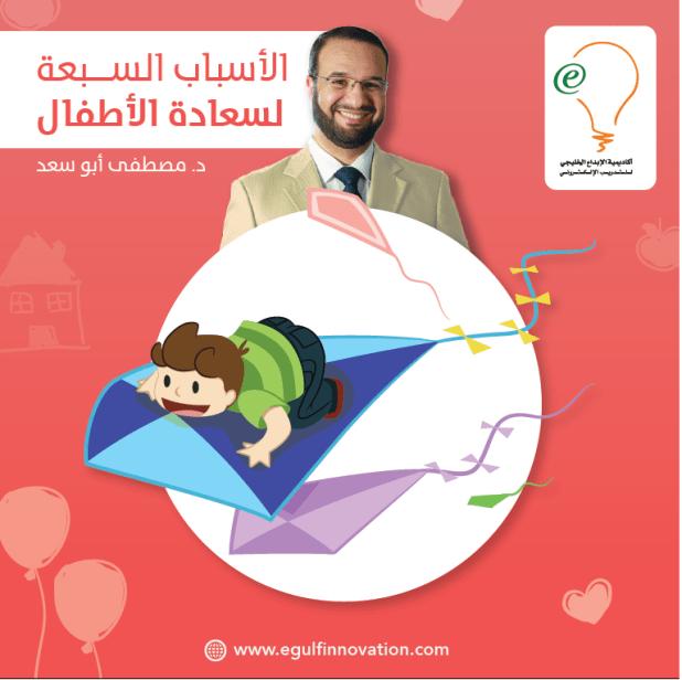 """كتيب الدكتور مصطفى أبو سعد """" الأسباب السبعة لسعادة الأطفال"""