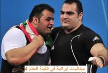 4 ميداليات إيرانية في الليلة الحلم