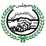 مجلس الوحدة الاقتصادية التابع لجامعة الدول العربية العربية