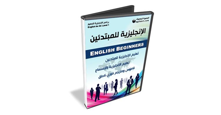 تعلم اللغة الإنجليزية برنامج كامل من المبتدئين للتوفل 13 اسطوانة