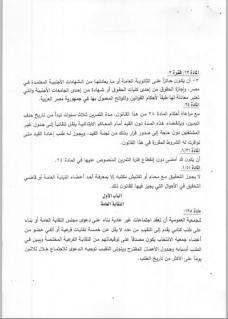 تعديلات ق المحاماة (2)