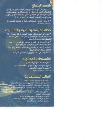 برتوكول جنوب القاهرة مع الاكاديمية العربية